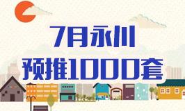 买房不要急,7月永川加推超1000套,两个新项目开盘