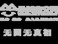 出售世纪金马旺龙湖 雲景4室2厅2卫118平米62万住宅