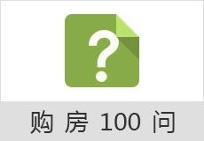 永川买房100问
