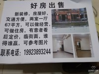 禄川丽苑门面住房2室2厅低价出售