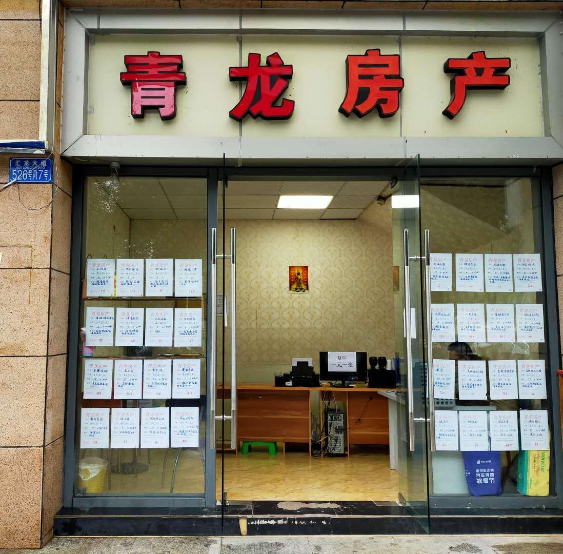 青龙房产(汇龙国际建行店)
