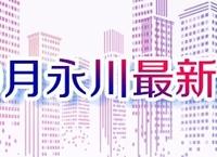 【楼市周刊】第14期:本周永川出让两宗地,热点楼盘优惠出炉!