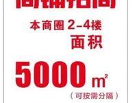 出租汇龙国际5000平米面议商铺