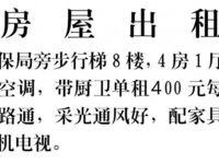 出租龙海 锦绣花园4室1厅1卫140平米400元/月住宅