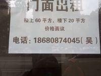 出租上海城80平米2700元/月商铺