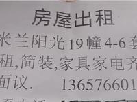 出租米兰阳光2室2厅1卫80平米面议住宅 看房电话:136 5766 0182