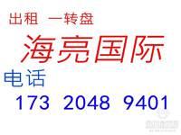 出租新城 一转盘海亮国际 套房80平米 电话: 173 2048 9401
