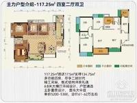 出售协润 凤凰世纪城4室2厅2卫128平米42万住宅
